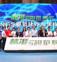 中国首个肿瘤多基因二代测序检测加速获批上市