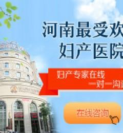 郑州美中商都妇产医院水平怎么样 努力打造百姓信赖的专业妇产科医院