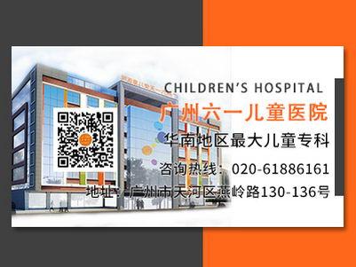 广州六一儿童医院正规靠谱吗  爱意无限真情永在