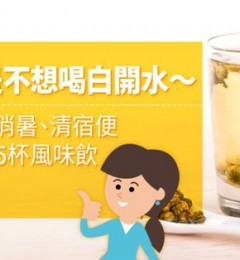 夏日口渴不想喝水? 这些茶饮帮到您