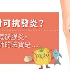 预防足底筋膜炎, 中医食疗最靠谱?