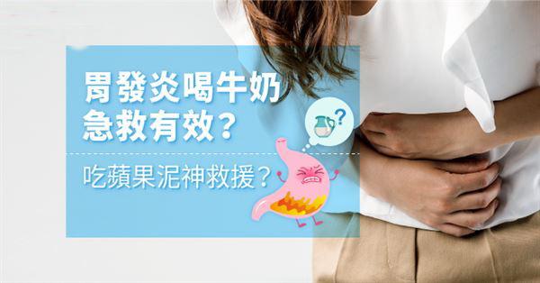 肠胃发炎肚子痛 喝牛奶急救有效?