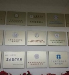 南京金陵男科医院广施仁心仁术,共建医德医风