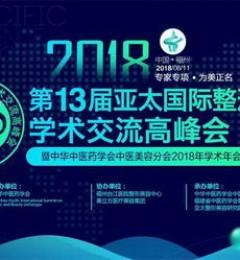 13届亚太学术交流高峰会:福州台江整形,专家专项,为美正名!