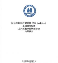 北京智因东方满分通过国际肿瘤游离DNA基因突变检测室间质评