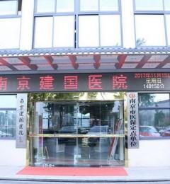 南京建国医院做无痛人流 专业技术、安全无痛、恢复快