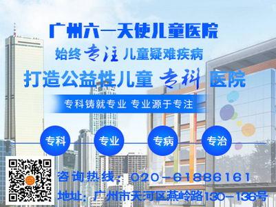 广州六一儿童医院地铁  心系患者诚信行医