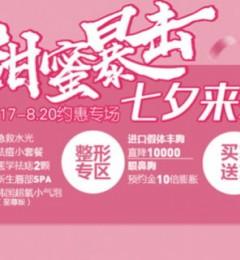 88元嗨翻全场 华美七夕活动浪漫开启