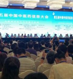 成都御生堂中医馆祝贺第五届中国中医药信息大会圆满落幕