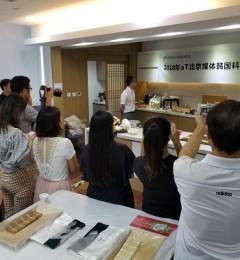 赛普瑞斯&aT再携手,共同举办北京媒体韩国料理体验活动