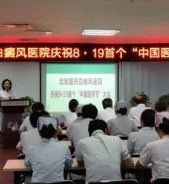 """北京国丹白癜风医院举办首个""""中国医师节""""庆祝活动"""