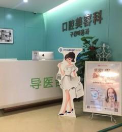 苏州紫馨口腔美容科盛大开业,打造一流的服务