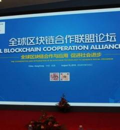 全球区块链合作联盟论坛在香港举行,发起人刘沭军分享三大趋势