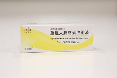 天麦生物首个产品重组人胰岛素注射液(天麦霖®)隆重上市,匠心打造中国品质