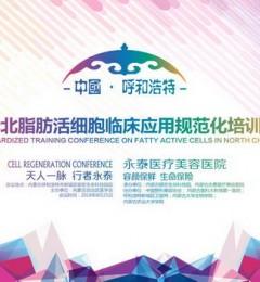 中国华北脂肪活细胞临床应用规范化培训大会圆满成功