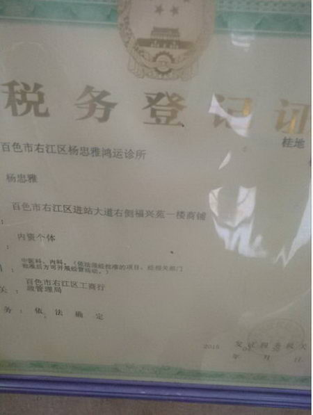 杨忠雅医师成名之路