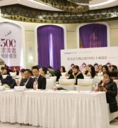 北京美莱陈媛院长作为大会主席受邀参加艾尔建面部年轻化医生研讨会