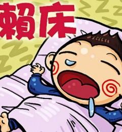 好心情从早晨开始 别因赖床影响了你的健康