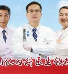 海南无痛肠镜那里可以做 首选椰城医保定点海南建国胃肠科医院