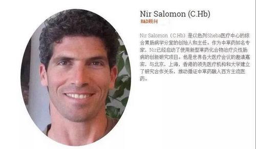 Nir Salomon教授应邀前往中国,开展中国与以色列的IBD学术交流
