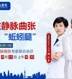 北京静脉曲张专家王昌明莅临成都川蜀医院解密ETVV治疗体系