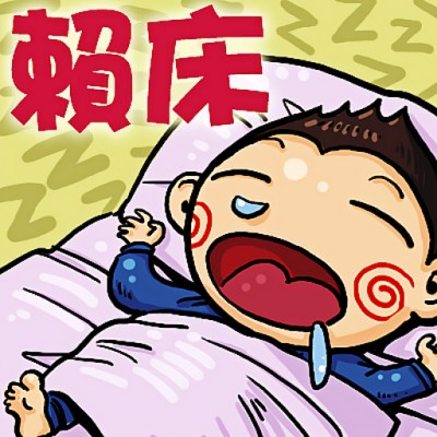 懒床!让你失去一天中最美好的时光