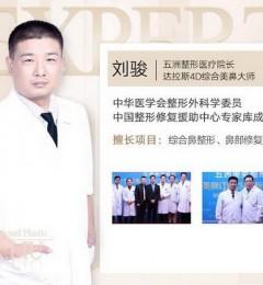 武汉五洲整形刘骏院长技术如何 技术与实力并存