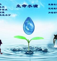 每一滴水都是健康――云臻康生命水滴