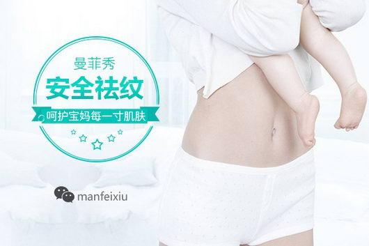 擦什么可以去除妊娠纹 高效祛纹神器来袭