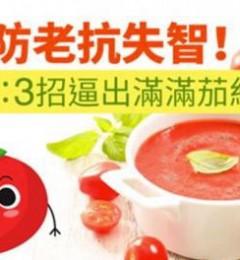 西红柿防老抗失智 如何让茄红素发挥最高cp值?