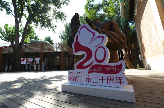 2018年毓婷品牌日,二十年女性关爱之路