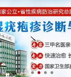 郑州协和医院咋样 专注品质的人文环境下诊疗