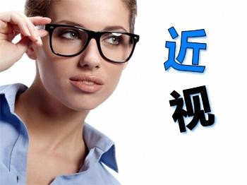 近视眼不戴眼镜 度数会越来越深?