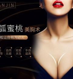 武汉韩辰整形:余成坤院长4D数字化内窥镜丰胸技术让美丽无忧