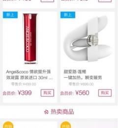 """花与社:情趣用品市场迎来爆发期,""""她经济""""成品牌制胜点"""