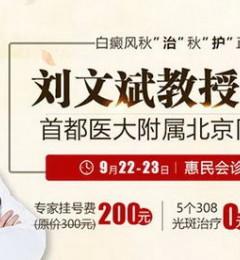 温州中研白癜风专科温馨提醒 白斑防治不容忽视