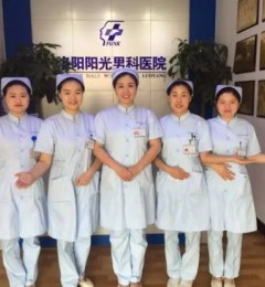 创洛阳专业品牌 办百姓满意医院――洛阳阳光医院
