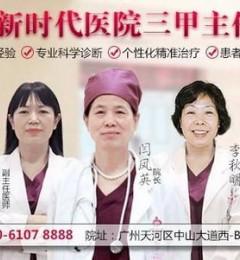 广州新时代医院看妇科怎么样 专家亲诊患者舒心更安心