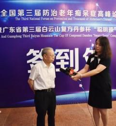国医大师�P国维助力公益升级 全国第三届防治老年痴呆症高峰论坛在粤举行
