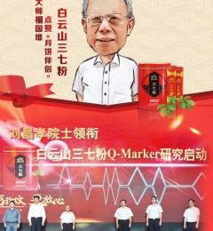 """中秋节到了,国医大师�P国维点赞了这款""""月饼伴侣"""""""