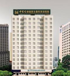 广州中家医家庭医生整形美容医院:品质整形•安全先行