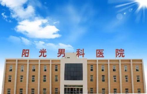 开封阳光医院品质服务,用心对待每一位患者