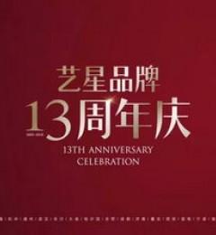 #艺星品牌13周年#荣耀开启!13大星品耀世首发!