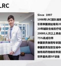 泰国LRC生殖中心招募优质合作伙伴,惠享高品质医疗福利