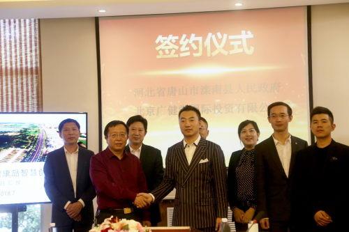 广健堂狂砸2亿自建滦南国际健康品产业园