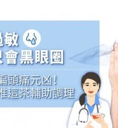 长期鼻过敏 可能会是偏头痛元凶!