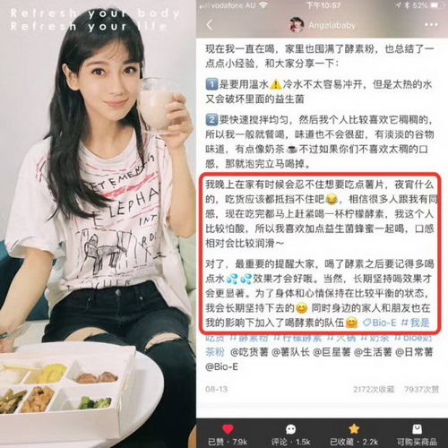 【Angelababy亲测推荐】Bio-E益生菌酵素粉:初秋瘦身大作战start
