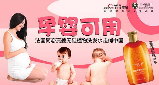 孕婴可用洗发水!法国简恋真姜无硅植物洗发水走俏中国!