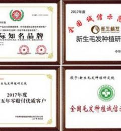 南京新生植发TDDP植发体系 众多明星的植发选择