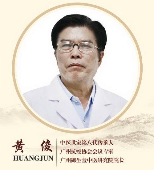 广州御生堂中医研究院肿瘤专家黄俊:肿瘤放化疗法与中医疗法分析